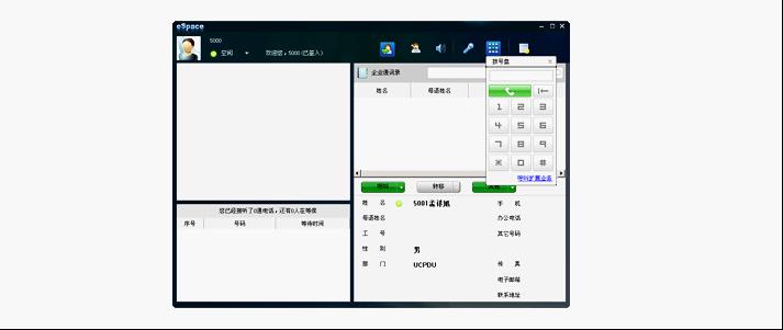 华为话务台_华为统一通信eSpace SoftConsole 话务台
